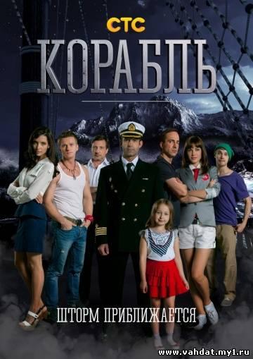 Сериал Корабль все серии онлайн