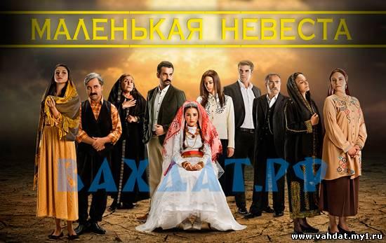 Турецкий сериал Маленькая невеста - Küçük Gelin все серии на русском онлайн