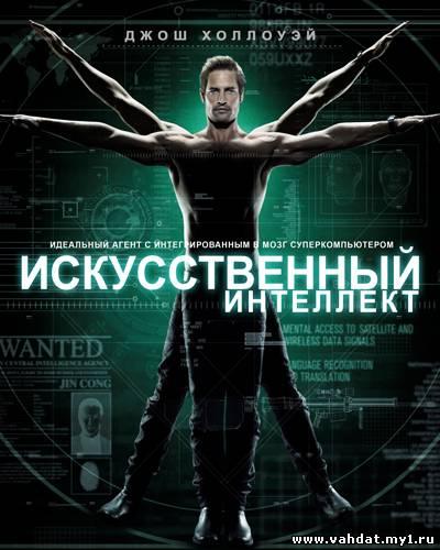 Сериал Искусственный интеллект - Разведка - Intelligence 1 сезон все серии на русском онлайн