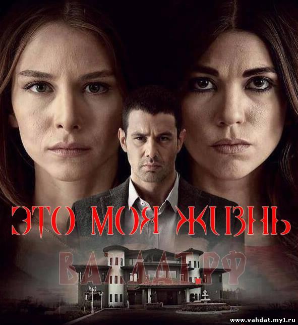 Турецкий сериал Это моя жизнь - O Hayat Benim 1 серия на русском онлайн