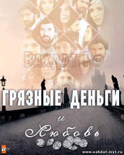 Турецкий сериал Грязные деньги и любовь - Kara Para Aşk все серии на русском онлайн