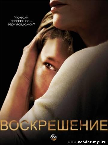 Сериал Воскрешение - Resurrection - все серии на русском онлайн