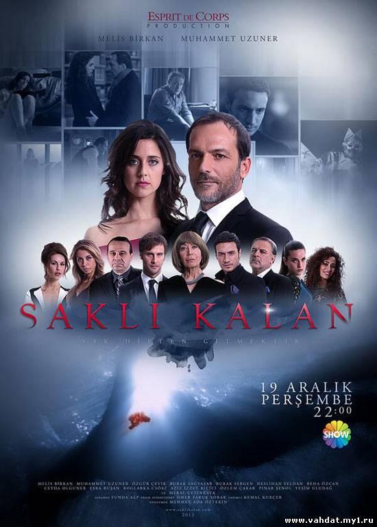 Сокровенное - Оставшееся скрытым - Sakli kalan все серии