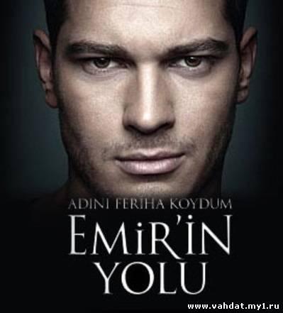 Турецкие сериал Путь Эмира - Дорога Эмира - Emir'in Yolu все серии на русском
