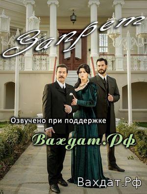 Турецкий сериал Запрет - Yasak на русском онлайн