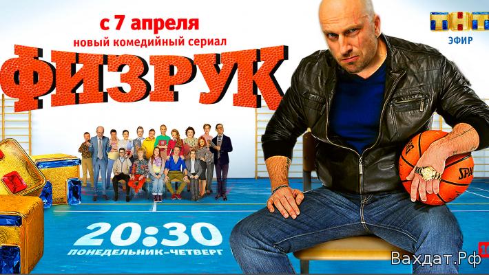 Физрук в HD качестве , Сериал Физрук, 1 сезон все серии онлайн, Сериал Физрук 1 сезон, 2014, все серии, русские комедии,