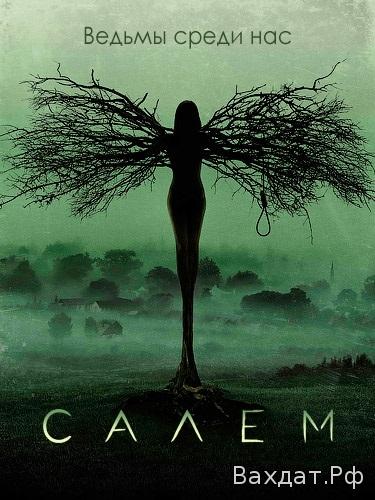 Сериал Салем - Salem 1 сезон все серии на русском