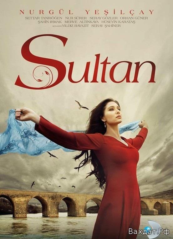 Турецкий сериал Султан - Sultan 11 серия на русском онлайн - Драма -