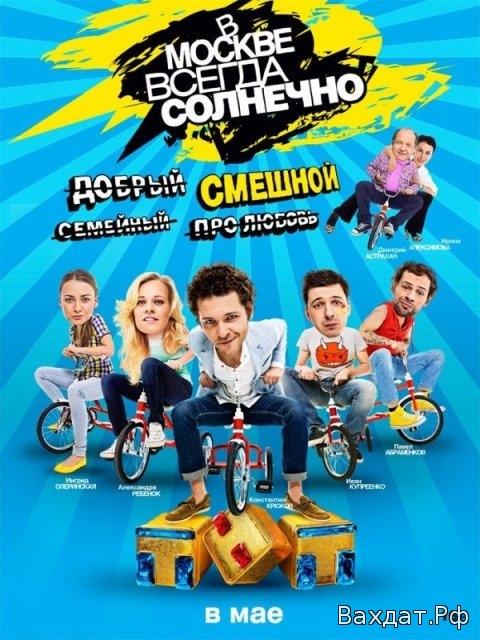 Все серии сериала В Москве всегда солнечно онлайн