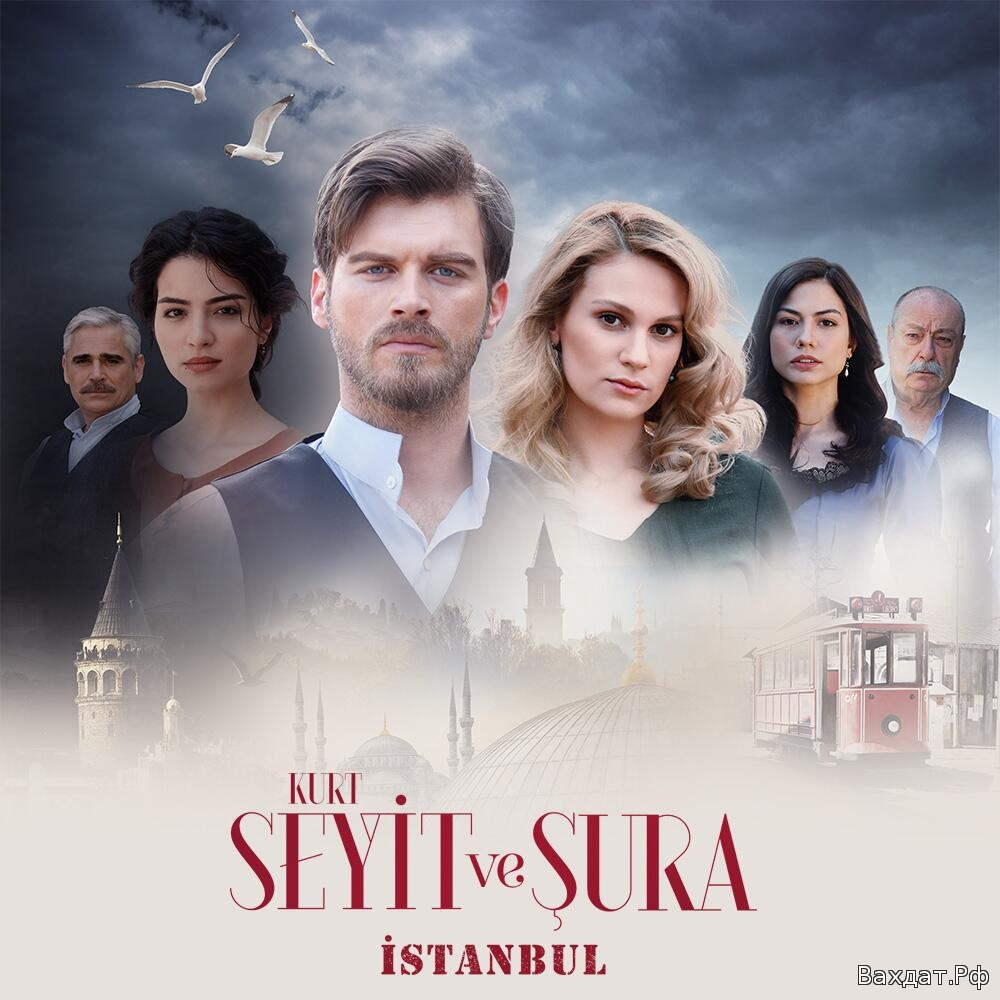 Турецкий сериал Курт Сеит и Шура - Kurt Seyt ve Shura 15 серия на русском онлайн