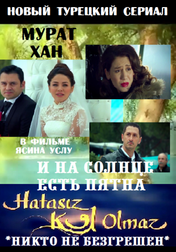 Турецкий сериал Никто не безгрешен - И на солнце есть пятна - Hatasız Kul Olmaz все серии