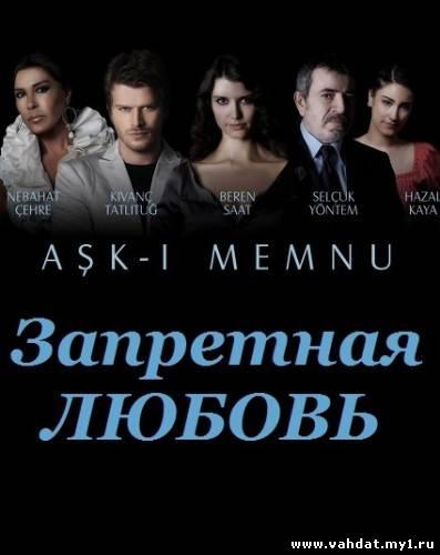 Запретная любовь - Ask-i memnu - Все серии смотреть Онлайн
