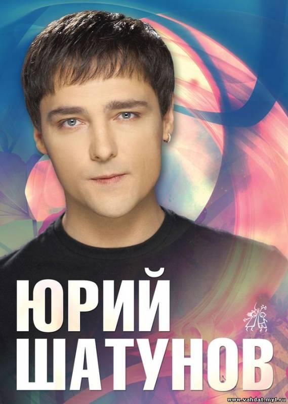 Юрий Шатунов - А Лето Цвета (New 2012)