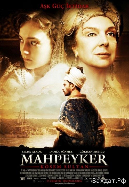 Турецкий фильм Махпейкер - Кёсем Султан - Mahpeyker - Kösem Sultan на русском онлайн