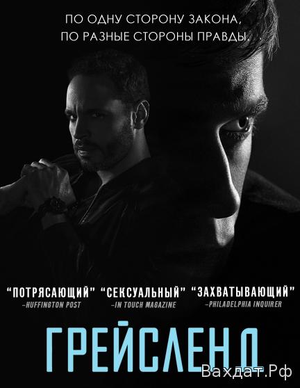 Сериал Грейсленд - Graceland 2 сезон все серии на русском онлайн 2014