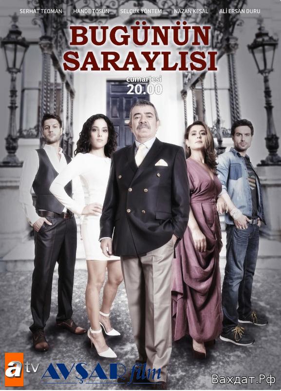 Турецкий сериал Сегодняшний человек дворца - Bugünün Saraylısı все серии на русском