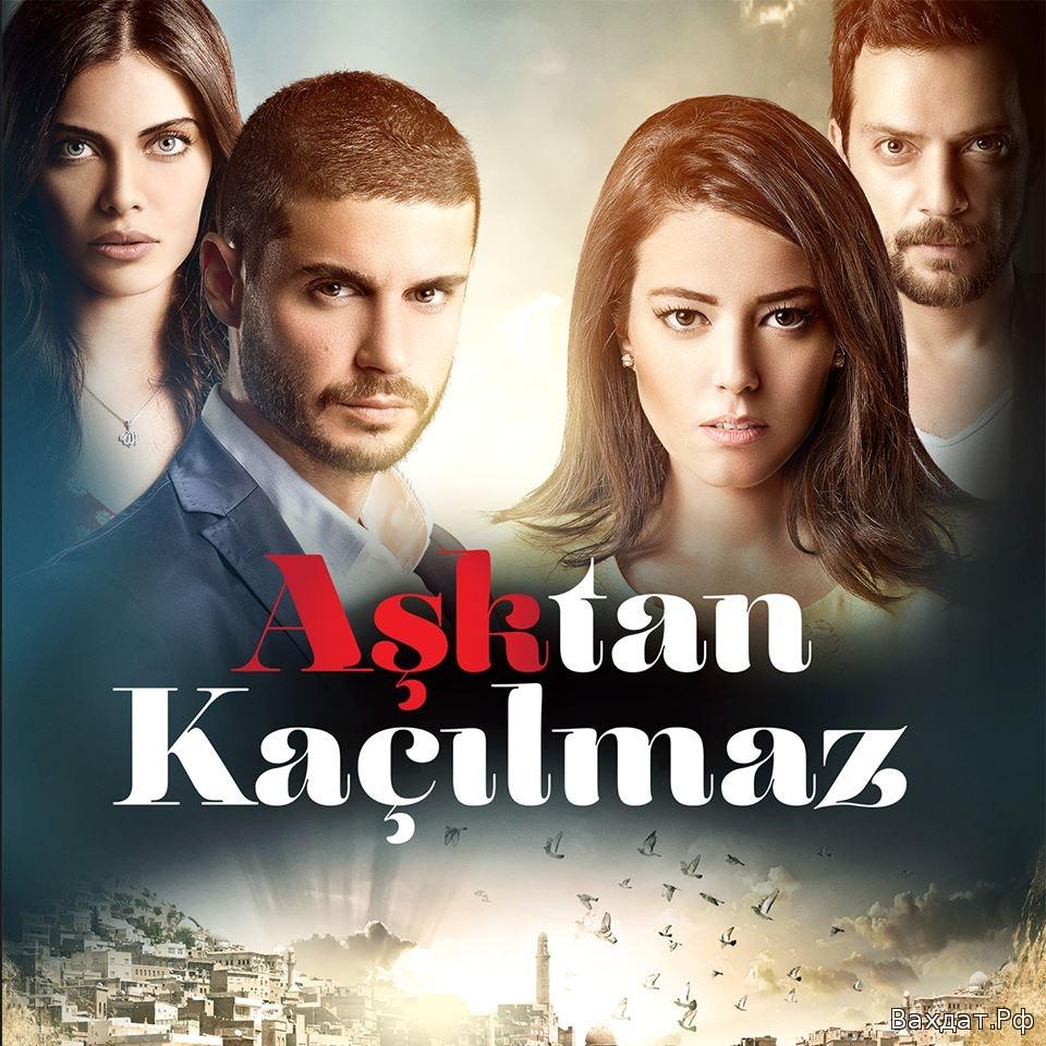 Турецкий сериал, Любви не скрыться, Aşktan Kaçılmaz, смотреть онлайн, на турецком, на русском, 2014,