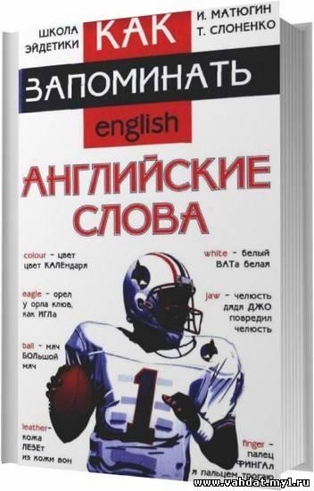 Как запоминать английские слова / Матюгин И. Ю. , Слоненко Т. Ю. / 2001