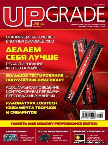 UPgradе №18 (573) май 2012