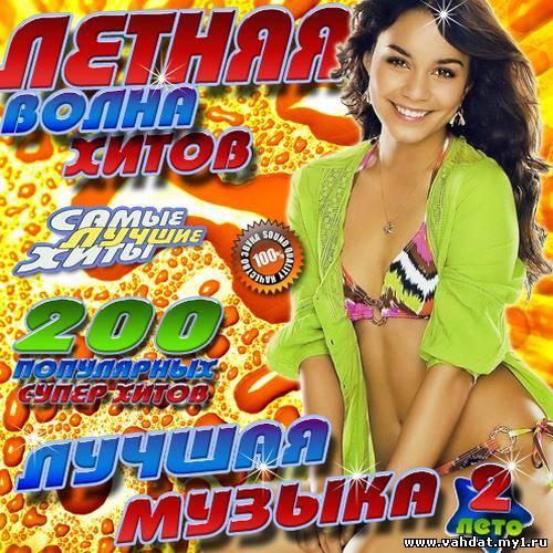 Летняя волна хитов 2 200 песен (2012)
