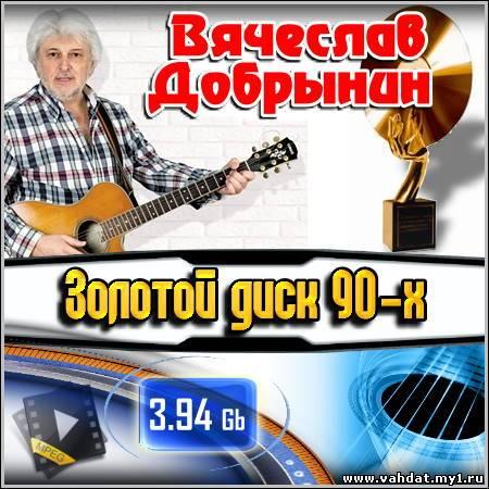 Вячеслав Добрынин - Золотой диск 90-х