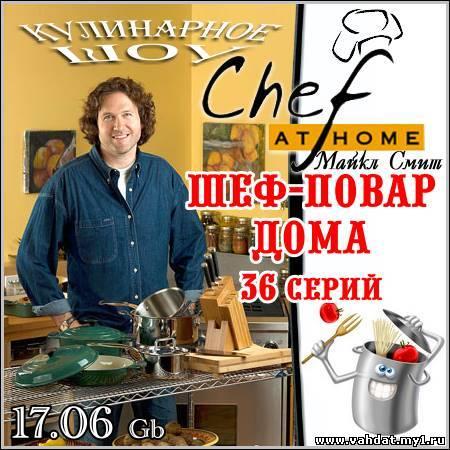 Майкл Смит. Шеф-повар дома - 36 серий