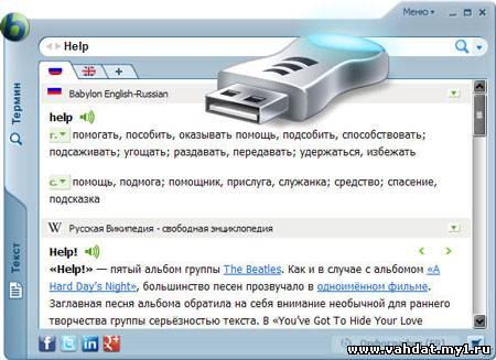 Babylon 9.0.5 (r18) Portable ML/Rus