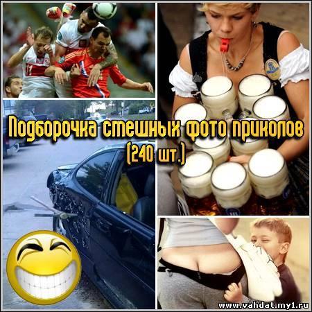 Подборочка смешных фото приколов (240 шт.)