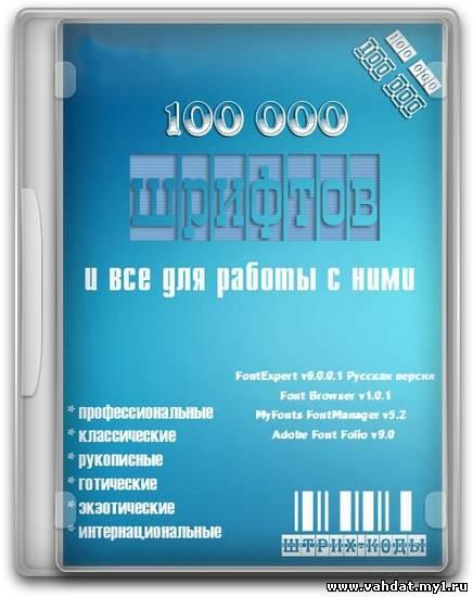 100 000 шрифтов и все для работы с ними (2009-2012) + программы