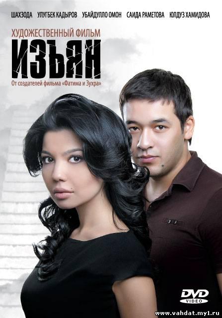 uzbekskij_film_majruh_mazhrukh_izjan_na_russkom_jazyke