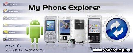 MyPhoneExplorer 1.8.4 (2012) Final