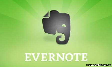 EverNote 4.5.8.7356 (2012) Final