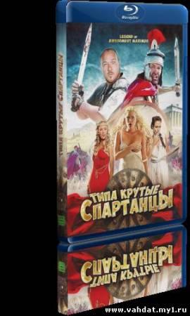 Типа крутые спартанцы / The Legend of Awesomest Maximus (2011) HDRip
