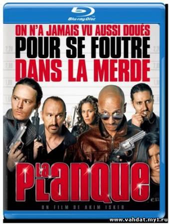 Притон / La planque (2011) HDRip