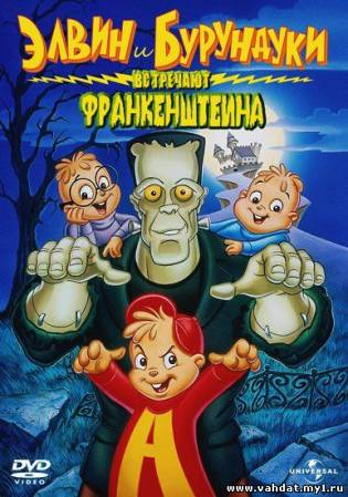 Элвин и бурундуки встречают Франкенштейна / Alvin and the Chipmunks Meet Frankenstein (1999) DVDRip