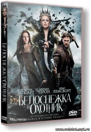 Белоснежка и охотник / Snow White and the Huntsman (2012) HDRip
