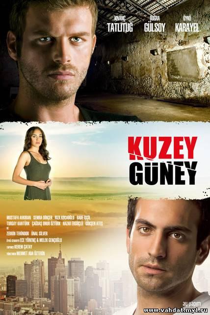Турецкий сериал Кузей Гюней - Kuzey Güney Все серии На русском смотреть онлайн