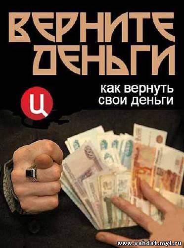 Верните деньги (2012) SATRip