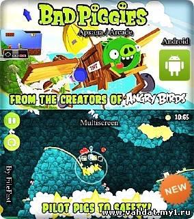Bad Piggies / Плохие Свиноподобные