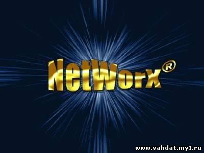 NetWorx 5.2.5 (2012) MULTi/Русский