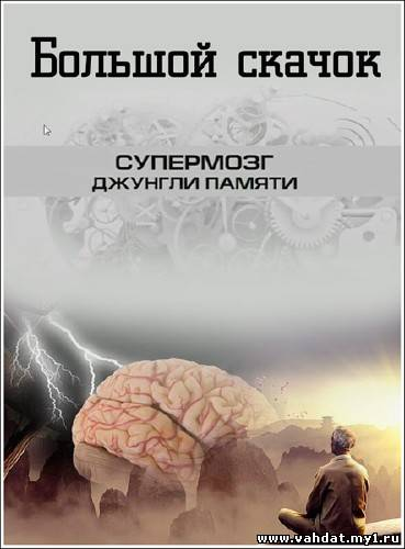 Большой Скачок. Супермозг. Джунгли памяти (2012) SATRip