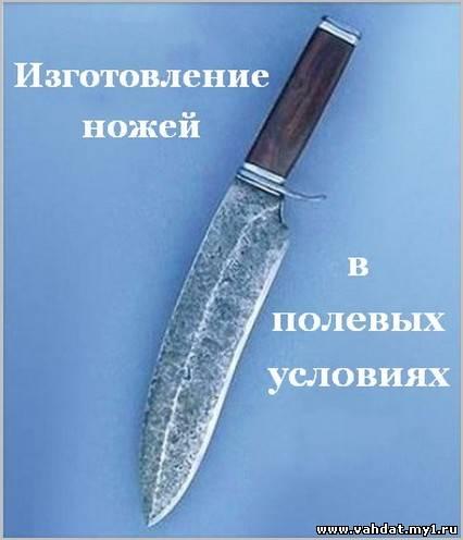 Изготовление ножей в полевых условиях (2007) DVDRip