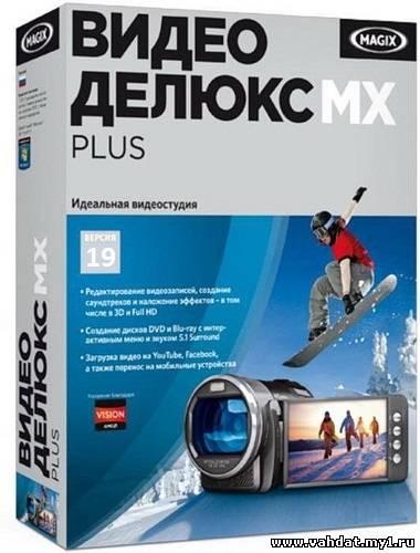 MAGIX Video Deluxe 2013 Plus 12.0.1.4 (2012) Final RUS