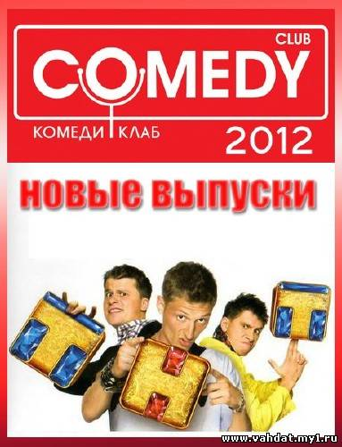 Новый Комеди Клаб 88 выпуск от 05.10.2012 (WEBRip)