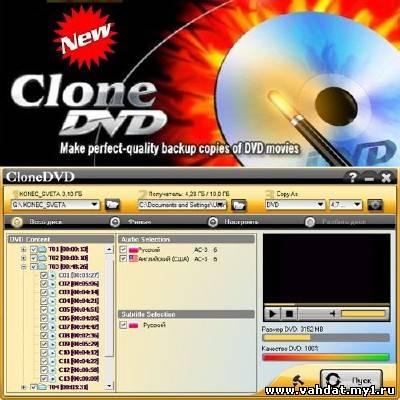 DVD X Studios CloneDVD 5.6.1.6 (2012) RUS
