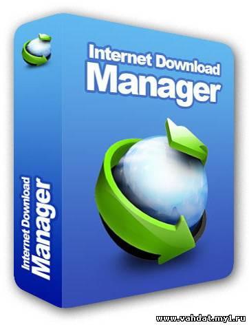 Internet Download Manager 6.12.22.3 (2012)