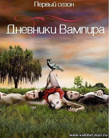 Дневники вампира 1 - 22 серия (1 сезон) / The Vampire Diaries (2009) На русском