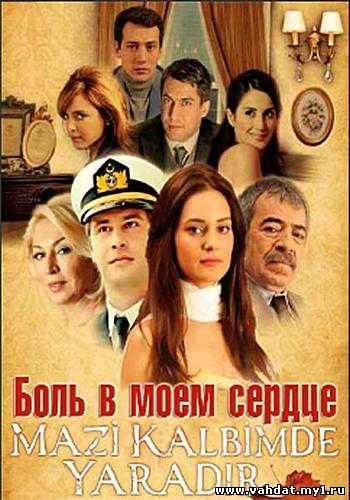 Боль в моем сердце - Mazi kalbimde yaradır - Все серии смотреть Онлайн