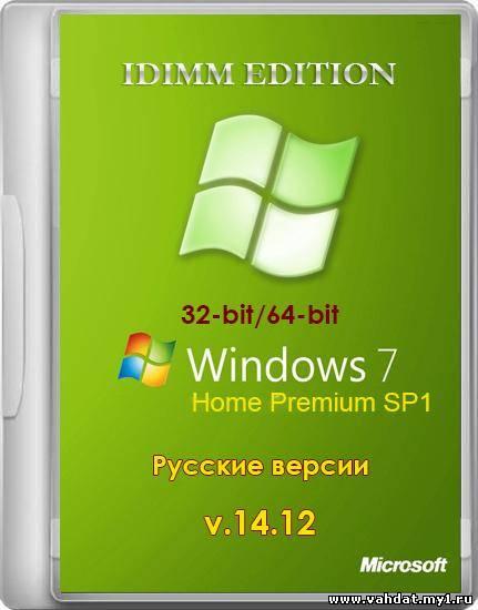 Windows 7 Home Premium SP1 IDimm Edition v 14.12 (х86/x64)