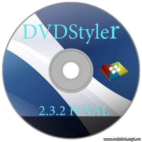DVDStyler 2.3.2 FINAL RuS + Portable